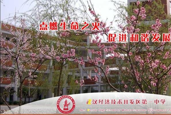 武汉经济技术开发区第一中学