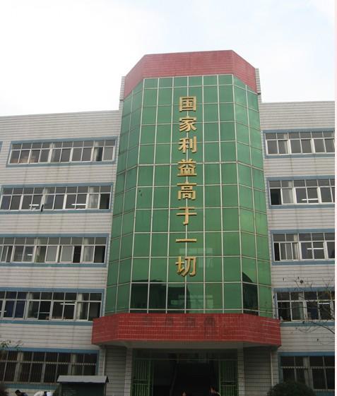 武汉市新洲区第二中学